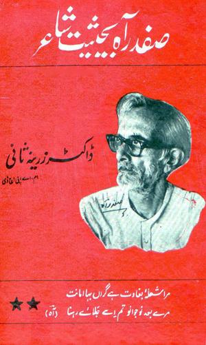 Safdar Aah Bhaisiyat Shayar